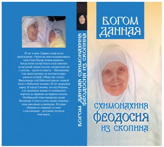 Схимонахиня Феодосия (Косоротихина)